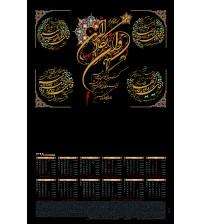 تقویم تک برگ طلاکوب  (چهارقل و وان یکاد)
