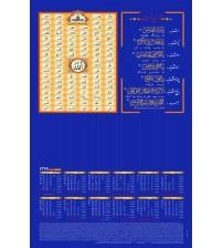 تقویم تک برگ طلاکوب (اسماءالحسنی وذکرایام هفته)