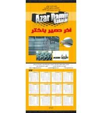 تقویم حصیری اختصاصی (آذر دمیر باختر)