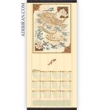 تقویم حصیری  (حمد و سوره)(طلاکوب)