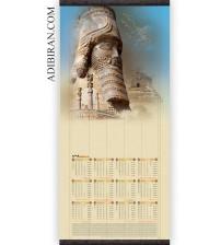 تقویم حصیری (کوروش)