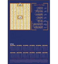کد14 (اسماءالحسنی وذکرایام هفته)